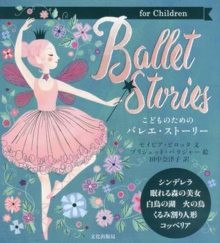 Ballet Stories こどものためのバレエ・ストーリー