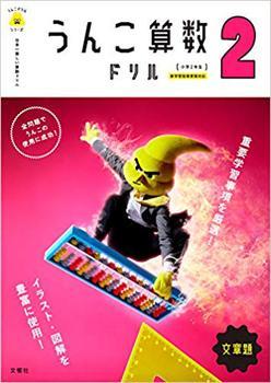 日本一楽しい算数ドリル うんこ算数ドリル 小学2年生 文章題