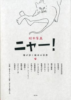絵本原画ニャー! ー猫が歩く絵本の世界ー