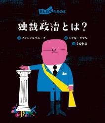 あしたのための本(2) 独裁政治とは?