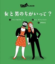 あしたのための本(4) 女と男のちがいって?