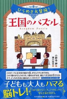 ひらめき大冒険! 王国のパズル