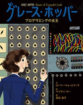 グレース・ホッパー プログラミングの女王