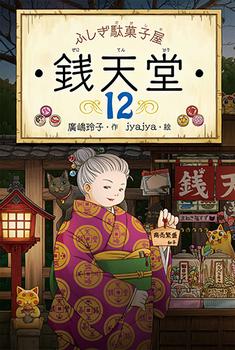 ふしぎ駄菓子屋 銭天堂 (12)