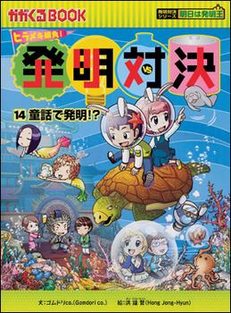 発明対決(14) 童話で発明!?