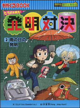 発明対決(2) 雨の日の発明