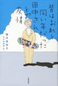 昔はおれと同い年だった田中さんとの友情