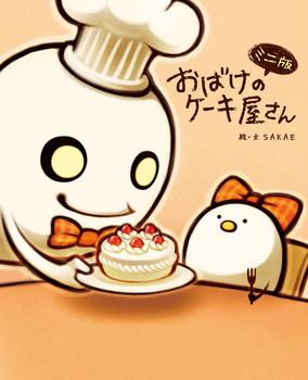 ミニ版 おばけのケーキ屋さん