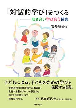 「対話的学び」をつくる 聴き合い学び合う授業