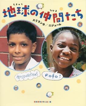 地球の仲間たち スリランカ/ニジェール