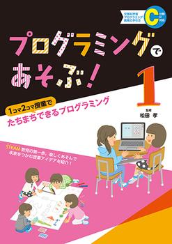 プログラミングであそぶ!(1) 1コマ2コマ授業でたちまちできるプログラミング!