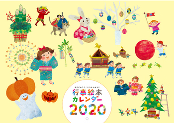 行事絵本カレンダー2020