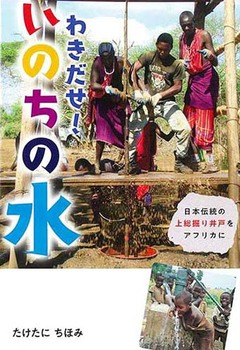 わきだせ! いのちの水  〜日本伝統の上総掘り井戸をアフリカに〜