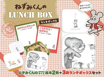 ねずみくんの LUNCH BOX