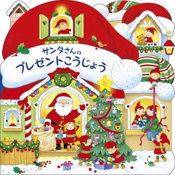 サンタさんのプレゼントこうじょう