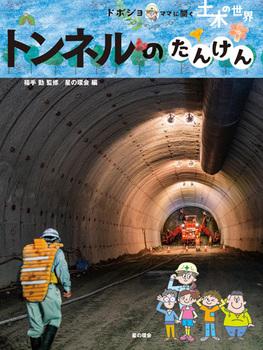 トンネルのたんけん