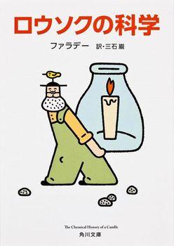 角川文庫 ロウソクの科学