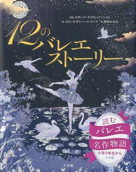 12のバレエストーリー