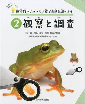 博物館のプロのスゴ技で自然を調べよう(2) 観察と調査
