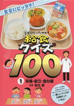 そうだったのか!給食クイズ100 (1) 栄養・献立・食材編