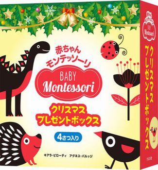 赤ちゃんモンテッソーリ クリスマス プレゼントボックス