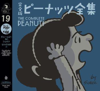 完全版 ピーナッツ全集 19 スヌーピー1987〜1988