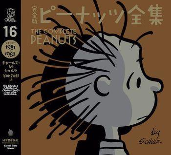 完全版 ピーナッツ全集 16 スヌーピー1981〜1982