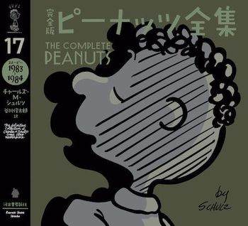 完全版 ピーナッツ全集 17 スヌーピー1983〜1984