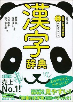三省堂 例解小学漢字辞典 第六版 パンダデザイン