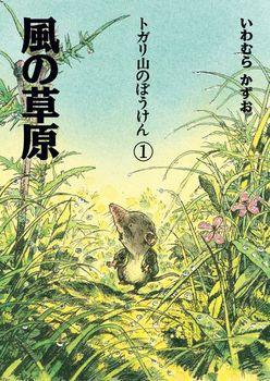 トガリ山のぼうけん(1) 風の草原 新装版