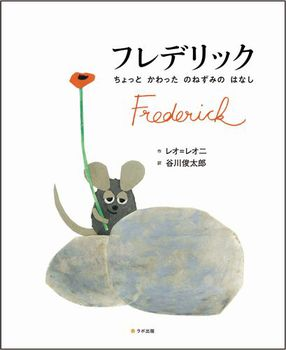 英日CD付英語絵本 フレデリック Frederick