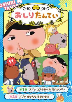 アニメコミックおしりたんてい(1) ププッ コアラちゃん だいかつやく