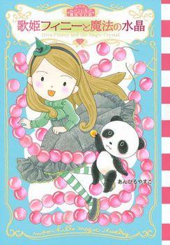 ムーンヒルズ魔法宝石店(3) 歌姫フィニーと魔法の水晶