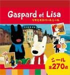 リサとガスパールシール