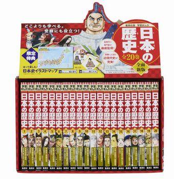 全面新版 学習まんが 日本の歴史 全20巻+2020年版特典セット