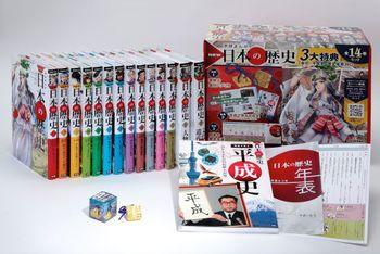 学研まんが NEW日本の歴史 3大特典(金印・平成史・歴史年表)つき 全14巻セット