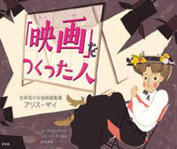 「映画」をつくった人 世界初の女性映画監督アリス・ギイ