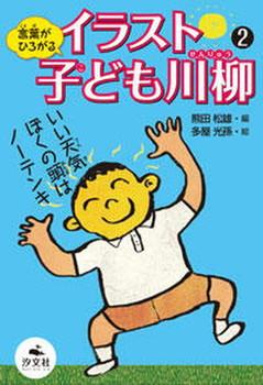 言葉がひろがるイラスト子ども川柳(2)
