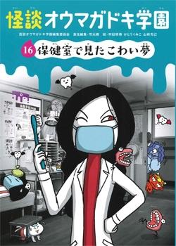 怪談オウマガドキ学園 (16) 保健室で見たこわい夢 【図書館版】