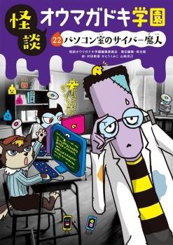 怪談オウマガドキ学園 (22) パソコン室のサイバー魔人【図書館版】