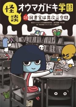 怪談オウマガドキ学園 (25) 図書室は異次元空間 【図書館版】