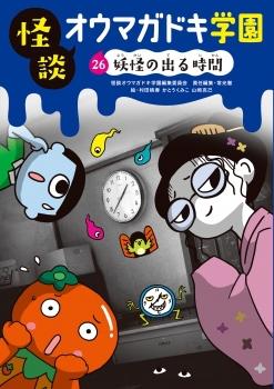 怪談オウマガドキ学園 (26) 妖怪の出る時間 【図書館版】