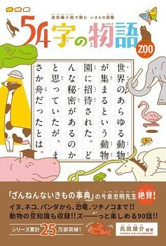 超短編小説で読よむ いきもの図鑑 54字の物語 ZOO