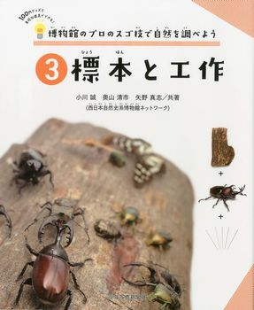 博物館のプロのスゴ技で自然を調べよう(3) 標本と工作