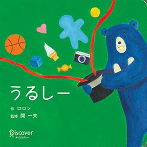 うるしー ボードブック   (あかちゃん学絵本) 0歳、1歳、2歳児向け 絵本