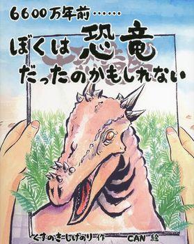6600万年前・・・・・・ぼくは恐竜だったのかもしれない