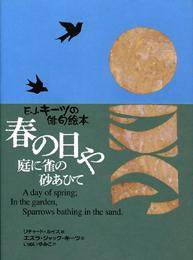 E.J.キーツの俳句絵本 春の日や庭に雀の砂あひて