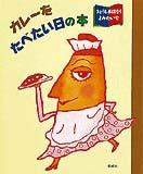 カレーをたべたい日の本