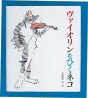 ヴァイオリンをひくネコ