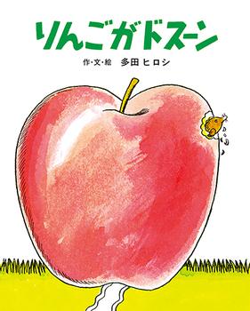 大型絵本 りんごがドスーン